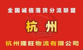 【隆旺物流】承接全国各地至杭州落货、分流、仓储、配送等业务。