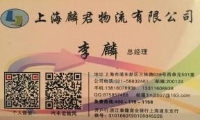 【麟君物流】承接上海至全国各地国内、国际货物运输、仓储、冷藏、配送及装卸业务