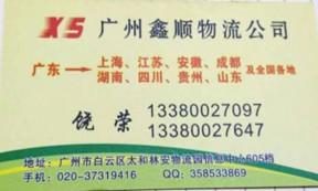【鑫顺物流】承接广州至全国各地整车、零担运输业务