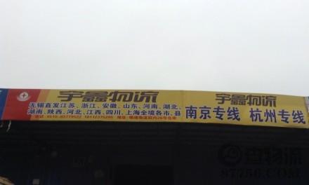 【宇鑫物流】无锡至南京、杭州专线