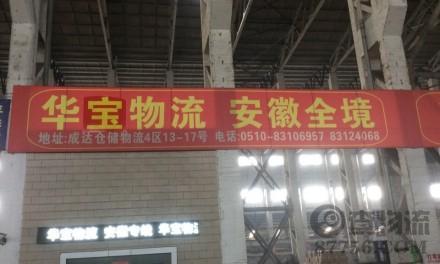 【华宝物流】无锡至淮北、宿州、蚌埠、滁州专线