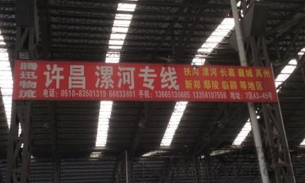 【腾迅物流】无锡至许昌、漯河专线
