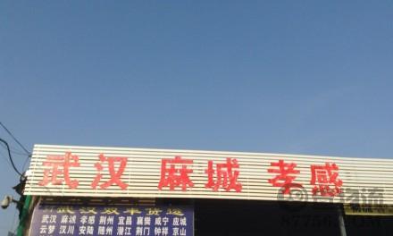 【双丰物流】无锡至武汉专线