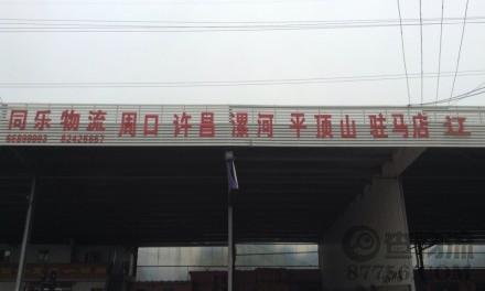 【同乐物流】无锡至周口、许昌、漯河、平顶山、驻马店专线
