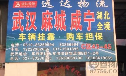 【远达物流】无锡至武汉、麻城专线