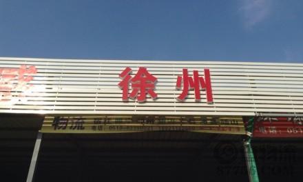 【伟锋物流】无锡至徐州、宿迁专线
