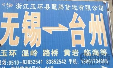 【龙腾物流】无锡至台州、玉环专线