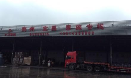 【久立物流】无锡至荆州、宜昌、恩施专线