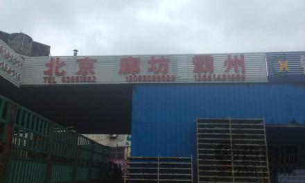【津霸快运】无锡至霸州、廊坊、北京、天津专线