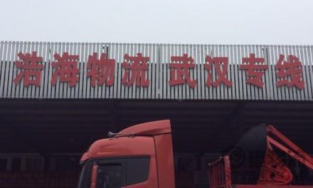 【浩海物流】无锡至武汉专线