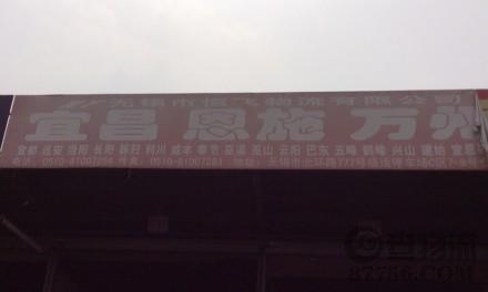 【恒飞物流】无锡至宜昌、恩施、万州专线