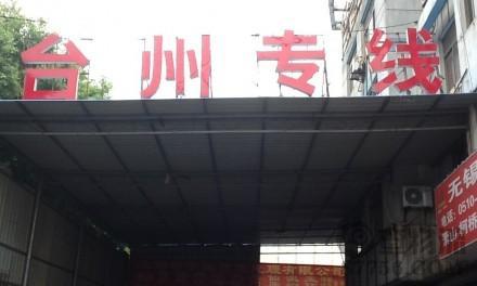 【宇运物流】无锡至台州专线