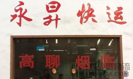 【永升快运】无锡至高唐、聊城、临清、烟店专线