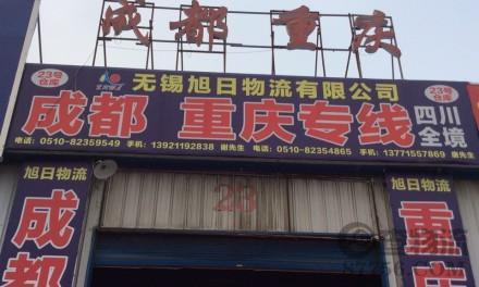 【旭日物流】无锡至重庆专线