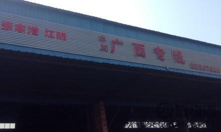 【宏润快运】无锡至广西专线