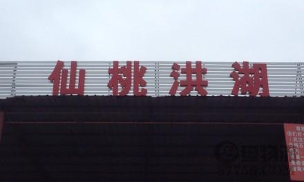 【唯之通物流】无锡至仙桃、洪湖、天门专线