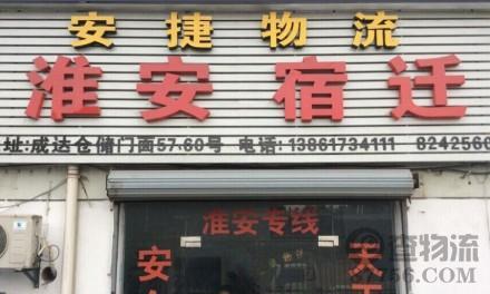 【安捷物流】无锡至淮安专线