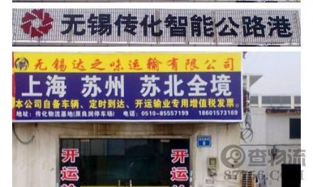 【达之味物流】无锡至西安、苏州、上海专线