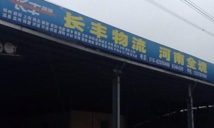 【长丰物流】无锡至郑州特快专线