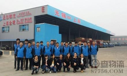 【品创物流】无锡至上海、苏州、永康、义乌、金华专线