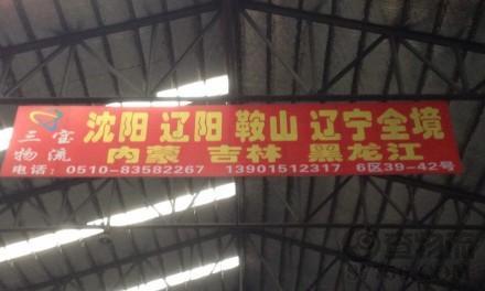 【三宝物流】无锡至沈阳、鞍山、辽宁全境、东北三省专线