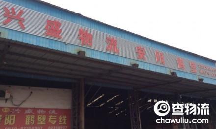 【新盛物流】无锡至安阳、鹤壁、濮阳、林州、汤阴、淇县、浚县、滑县、内黄专线