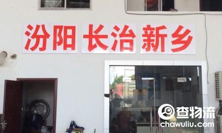 【凯胜物流】无锡至新乡、长治、汾阳专线