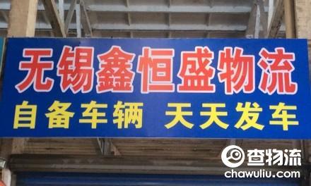 【鑫恒盛物流】无锡至建德、金华、龙游、衢州、江山、常山、开化专线