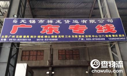 【翔龙物流】无锡至广州、佛山、东莞专线