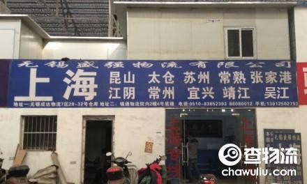 【盛强物流】无锡至上海、昆山、苏州、吴江、太仓、常熟、张家港、江阴、常州、宜兴、靖江专线