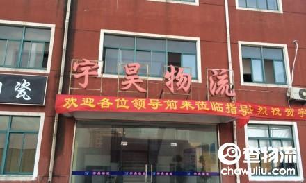 【宇昊物流】无锡至上海、北京、南京、武汉、成都、重庆专线