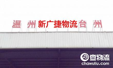 【新广捷物流】无锡至温州、台州往返专线