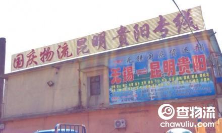 【国庆物流】无锡至昆明、贵州专线