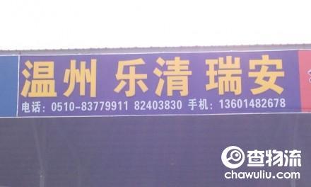 【安速物流】无锡至温州、乐清、瑞安专线