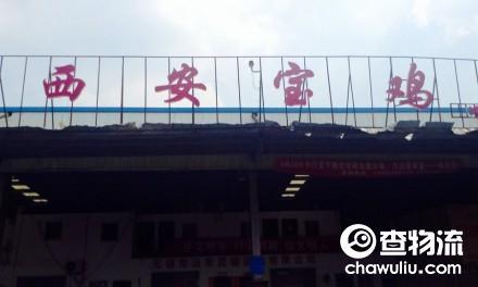 【运来物流】无锡至西安、宝鸡、榆林专线(陕西全境)