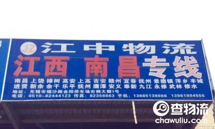 【江中物流】无锡至江西、南昌专线