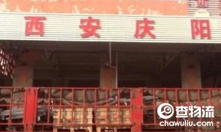【中茵物流】无锡至庆阳、西安专线