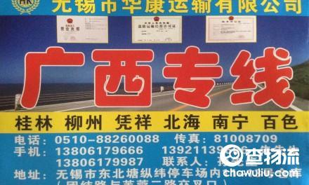 【华康运输】无锡至广西、桂林、柳州、凭祥、北海、南宁、百色专线