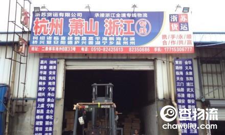 【浙苏货运】无锡至杭州、萧山专线