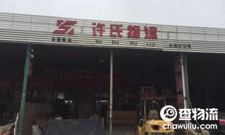 【许氏物流】无锡至海安、东台、大丰、盐城专线