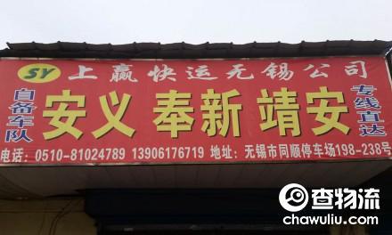 【上赢快运】无锡至安义、奉新、靖安、九江、南昌专线