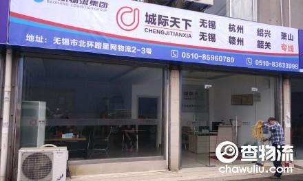 【城际天下供应链】无锡至赣州、韶关专线