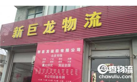 【新巨龙运输】江阴至北京、无锡、盐城、南京、上海、余姚整车零担
