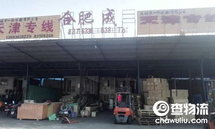 【一阳运输】无锡至天津专线