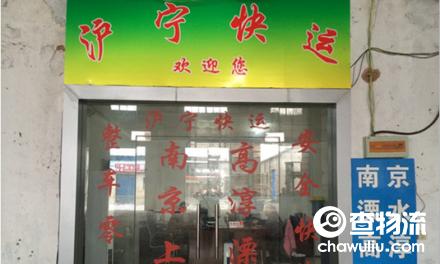 【沪宁快运】无锡至南京、溧水、高淳、上海专线