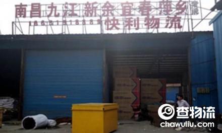 【快利货运】无锡至南昌、九江、新余、宜春、萍乡专线