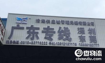 【清海物流】无锡至深圳、东莞专线