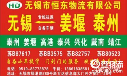 【恒东物流】无锡至姜堰、泰州专线(辐射高港、泰兴、兴化、戴南、靖江)