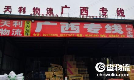 【天利物流】无锡至广西专线(广西全境)