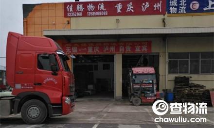 【佳腾物流】无锡至泸州、重庆、隆昌专线